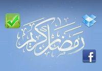 Fonds d'écran de Ramadan pour mac