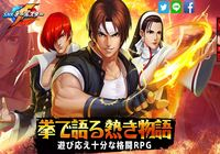 SNK All-Star Android pour mac
