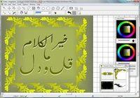 Arabic Calligrapher 3.0 pour mac