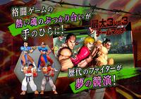 Street Fighter Battle Combination Android pour mac
