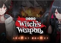 Witch's Weapon IOS pour mac