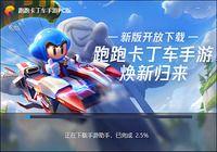 KartRider Crazy Racing PC Client pour mac