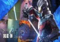 Ultraman Be Ultra Android pour mac