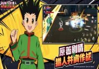 Hunter X Hunter Android pour mac