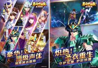 Saint Seiya : Legend of justice Android pour mac