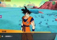 Dragon Ball Awakening Android pour mac