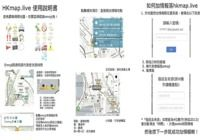 HKmap.live Android