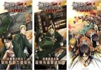 Attack on titan : Humanity's Last Hope Android pour mac
